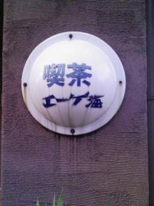 アライヴログ by MAD大内 ~雑記ワイルド~-cafe